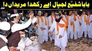 Baba Shafi Lajpal Aye Rakh Da Mureedan Da Kheyal  Aye (NAZIR EJAZ FARIDI QAWWAL)