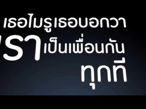 เพื่อนกันทุกที : ตู่ ภพธร feat. อุ๋ย Buddha Bless [Official Audio]