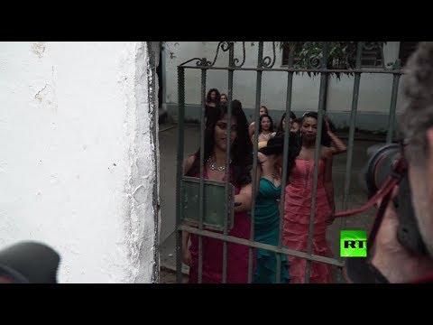 شاهد.. مسابقة للجمال في سجن برازيلي