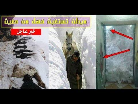 الثلوج تحاصر ساكنة ميدلت وتوجيه نداء عاجل!