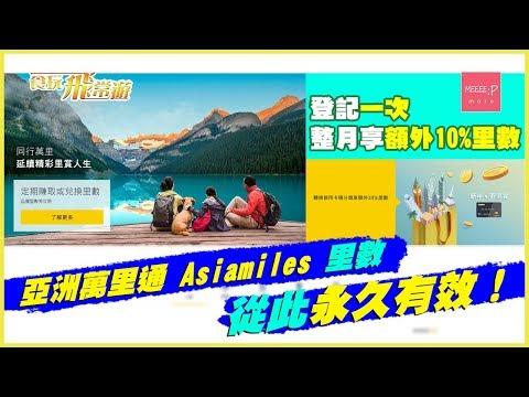 亞洲萬里通 Asiamiles 里數從此永久有效! 登記一次整月享額外10%里數 !