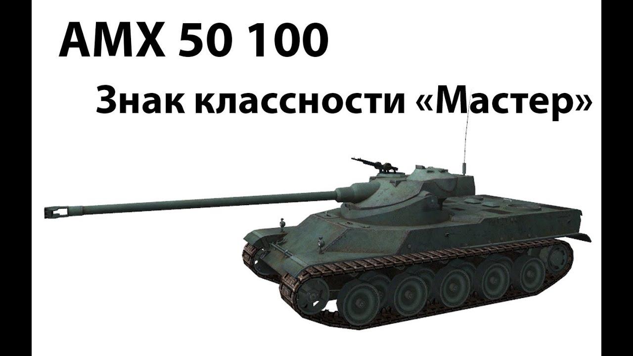 AMX 50 100 - Мастер