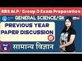 RRB ALP GROUP D Previous Year Paper Discussion By Antara Mam GS GK Day 6
