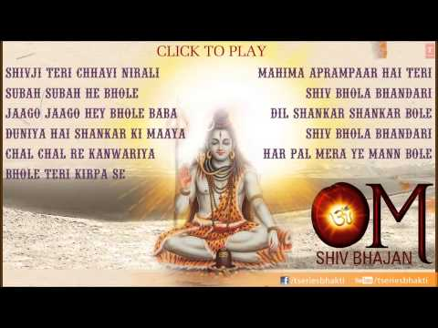 OM Shiv Bhajans By Hariharan, Anuradha Paudwal, Suresh Wadkar I Audio Song Jukebox
