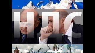 Документальный фильм «Партии налогоплательщиков России»
