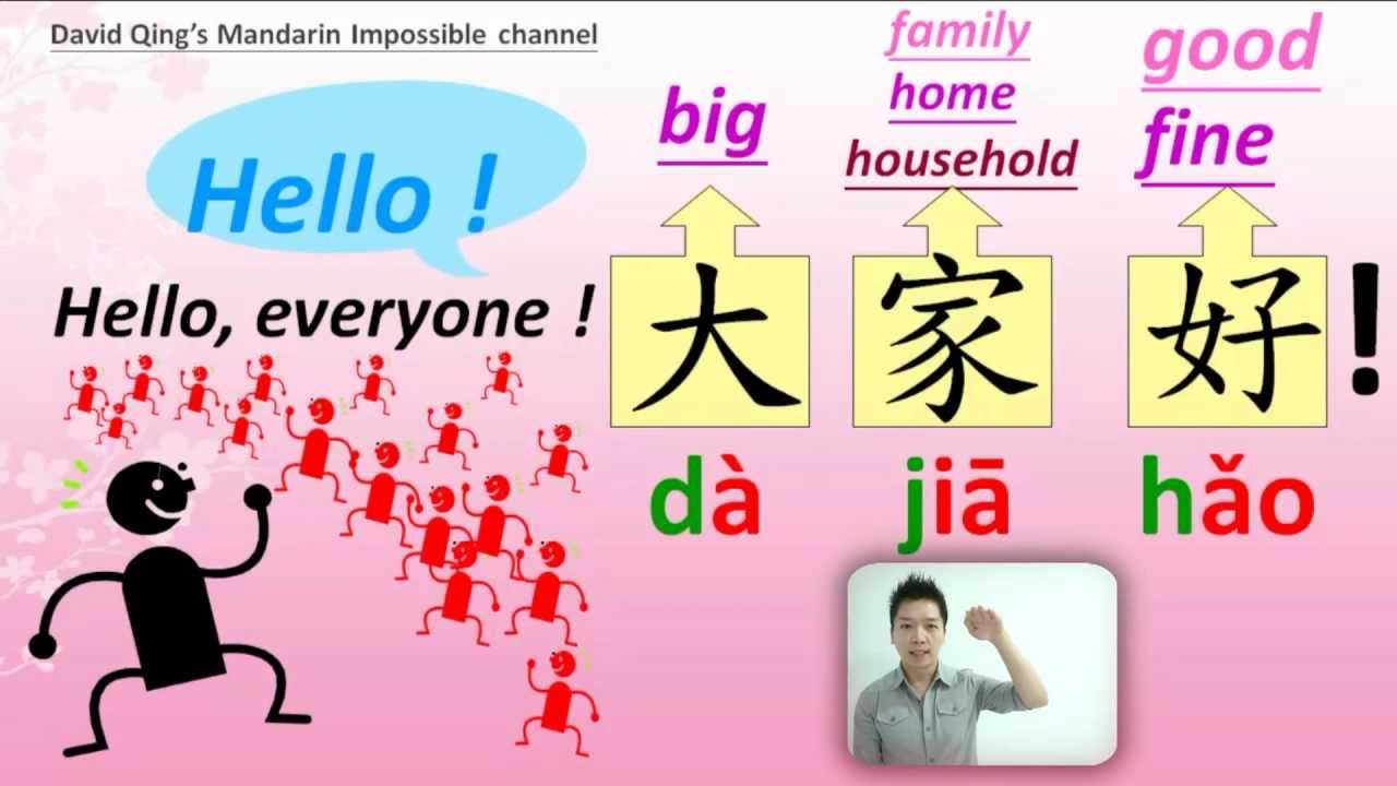 how to say bye in chinese mandarin