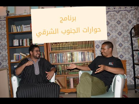 برنامج (حوارات الجنوب الشرقي) يستضيف الأستاذ عبد الحكيم الصديقي