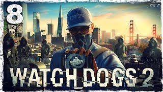 Watch Dogs 2. #8: HAUM 2.0 (2/2)