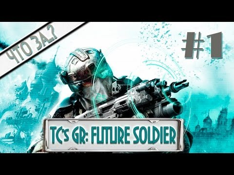 Что за... Tom Clancy's Ghost Recon: Future Soldier?
