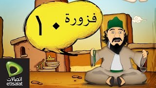 فوازير رمضان 2014 (10)