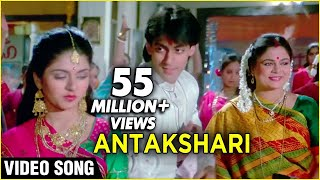 Antakshri - Maine Pyar Kiya HD Song