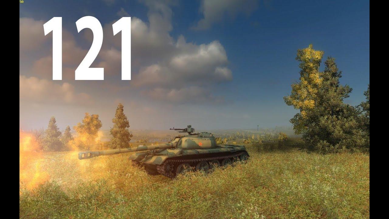 121 - знакомство