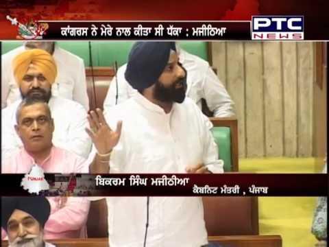 Bikram Majithia   Punjab Vidhan Sabha   Drugs War