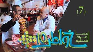 خواطر 10 - الحلقة 7 - الأكل المزيف