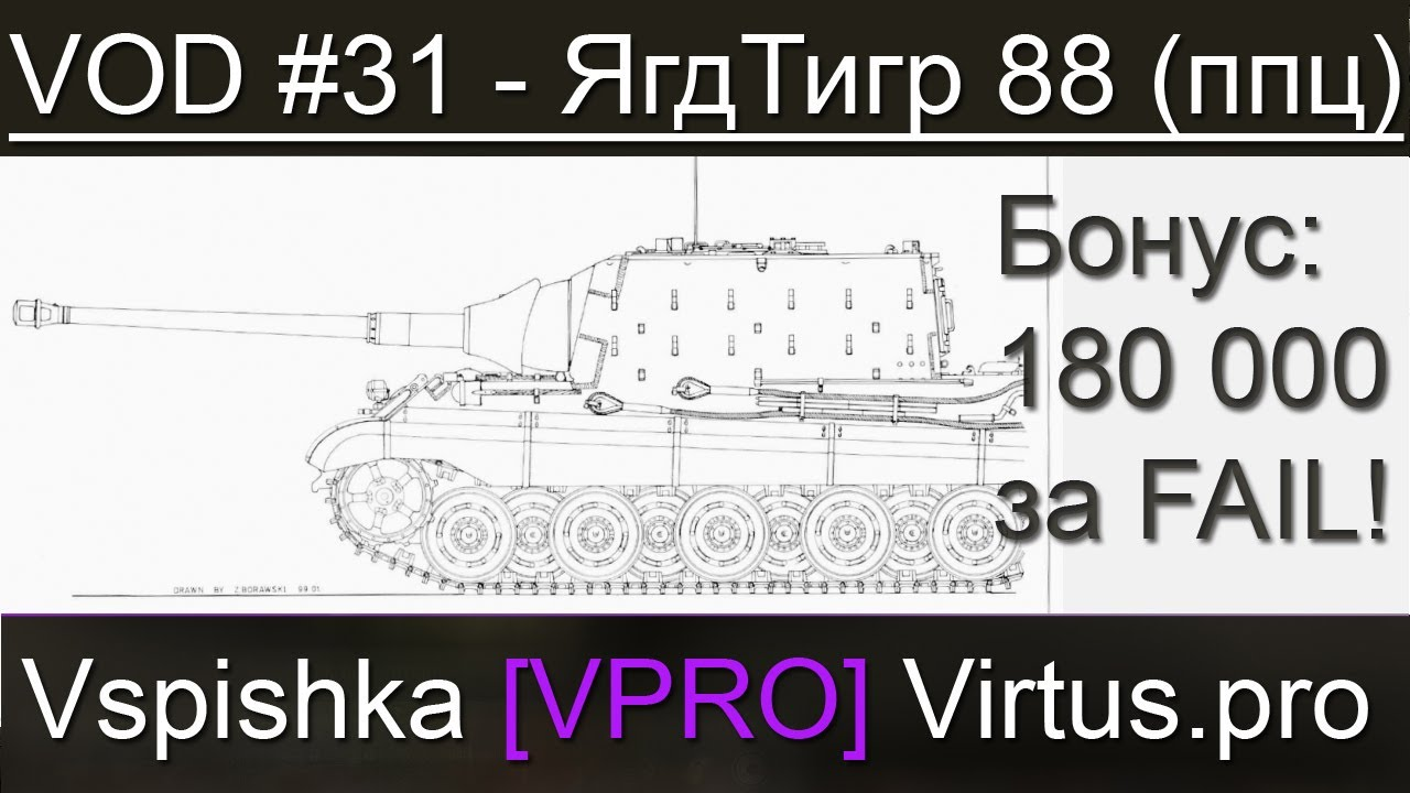"VOD JagdTiger ""8.8"" для ЛРН - World of Tanks / Vspishka [Virtus.pro]"