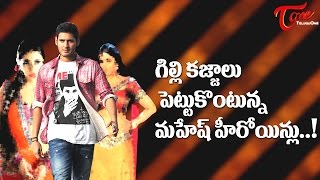 Competition between Mahesh Babu Heroines