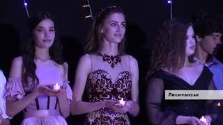 У Лисичанську пройшли випускні вечори