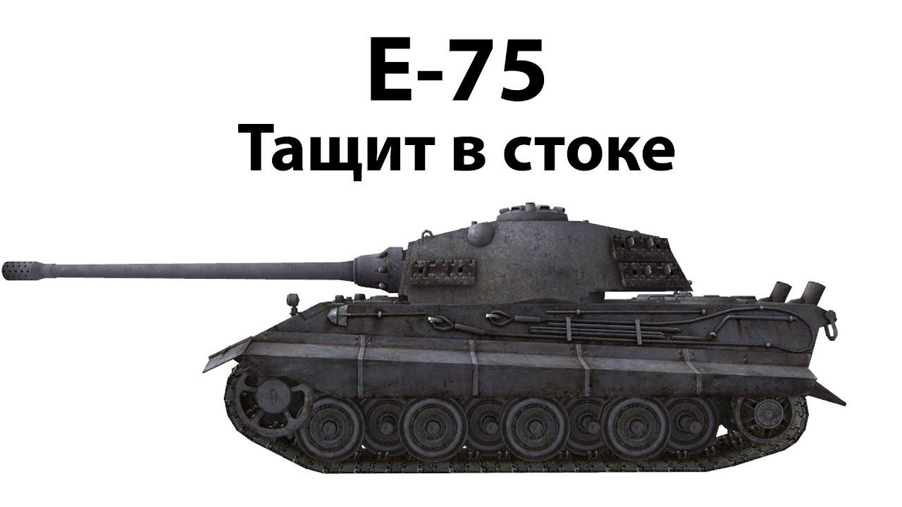 E-75 - Тащит в стоке