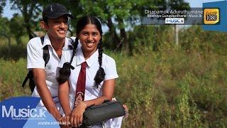 Disapamok Aduruthumane - Bhathiya Gunawardhana