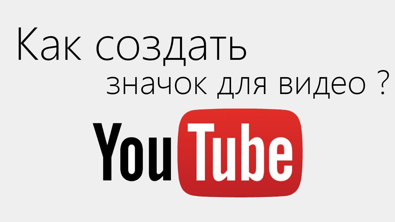 Как создать свой значок для видео YouTube