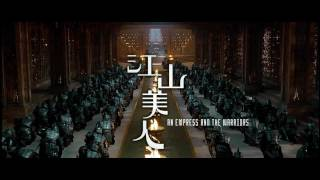 An Empress And The Warriors (2008) 1080p Trailer (Kelly