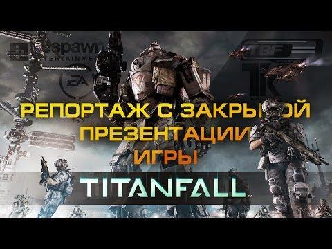 Репортаж с закрытой презентации Titanfall в Мюнхене