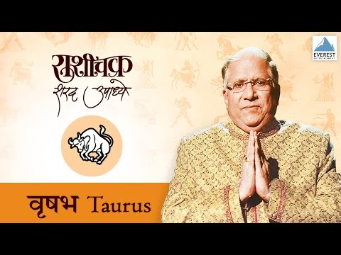 Rashichakra' by Sharad Upadhye - Vrushabh Rashi - Part 1 - YouTube