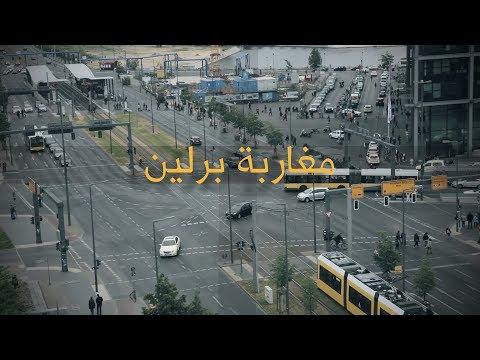 مغاربة برلين