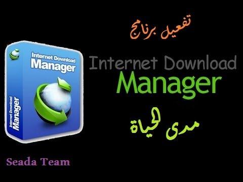 طريقة تفعيل برنامج Internet Download Manager مدى الحياة
