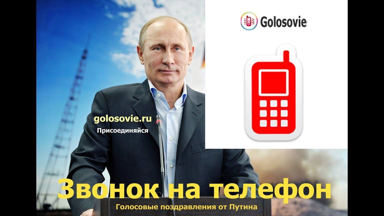 Заказать звонок на телефон поздравление