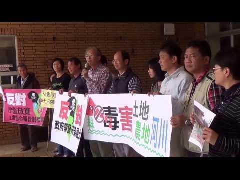 103 0307 反對環保署浮濫放寬土壤重金屬管制標準  黃煥彰2 - YouTube