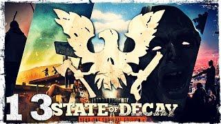 State of Decay YOSE. #13: Неприятности на базе.