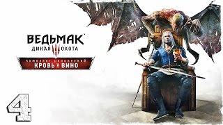 [PS4] Ведьмак 3: Кровь и Вино. #4: Охота на Зайца.