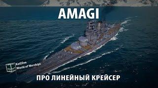 Японский линкор Amagi. Обзоры и гайды №13