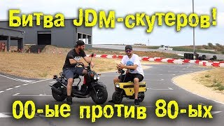 Битва JDM-ных Мини-байков  BMIRussian . Mighty Car Mods на русском