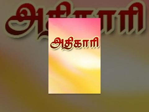 Adhikari Tamil movie online DVD