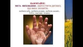 10 правил виховання доброї дитини від Людмили Гридковець