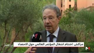 بالفيديو.. مراكش: اختتام أشغال المؤتمر العالمي حول الإحصاء |