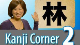 Learn Japanese Kanji Chinese Characters In The Japanese