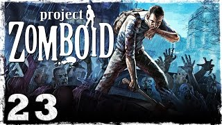 [Coop] Project Zomboid. #23: Ночь. Улица. Зомби.