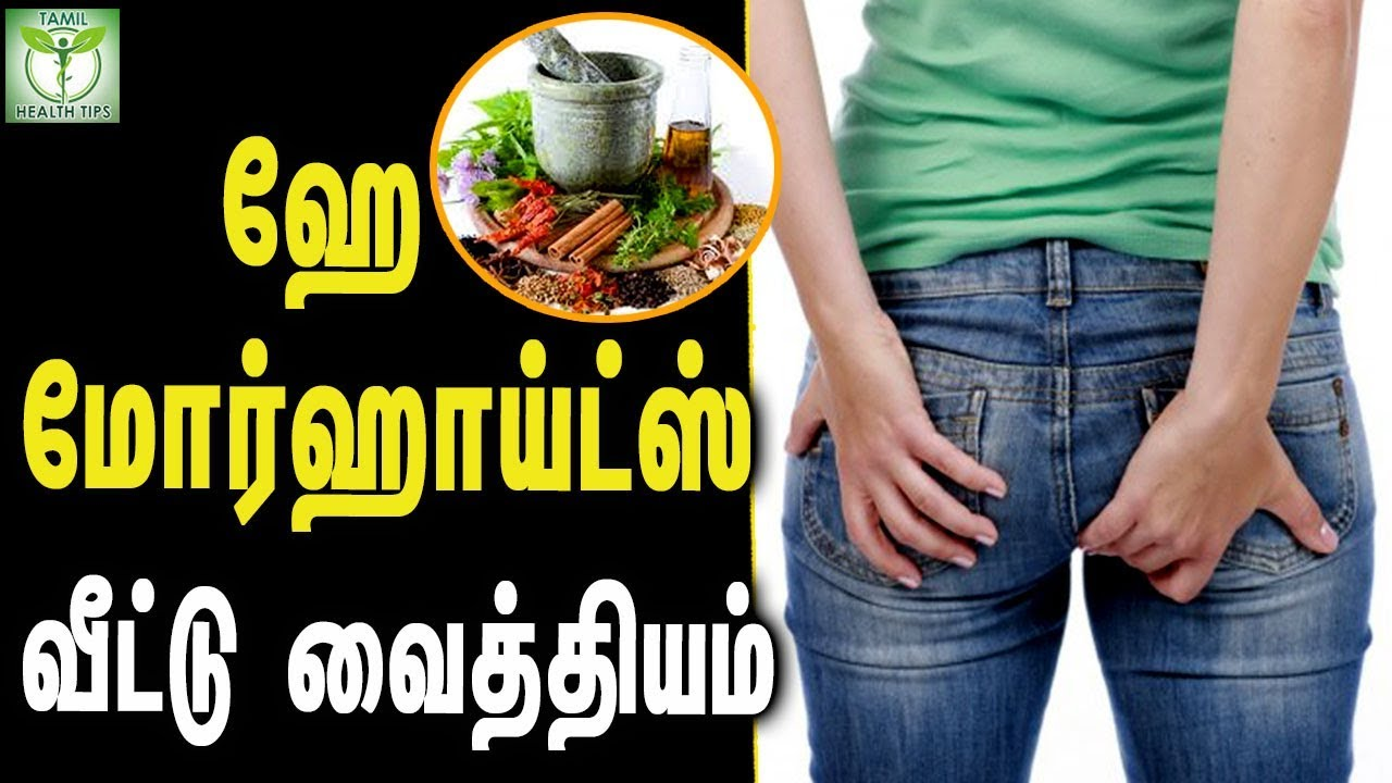 Hemorrhoids Home Remedies - Tamil Health Tips