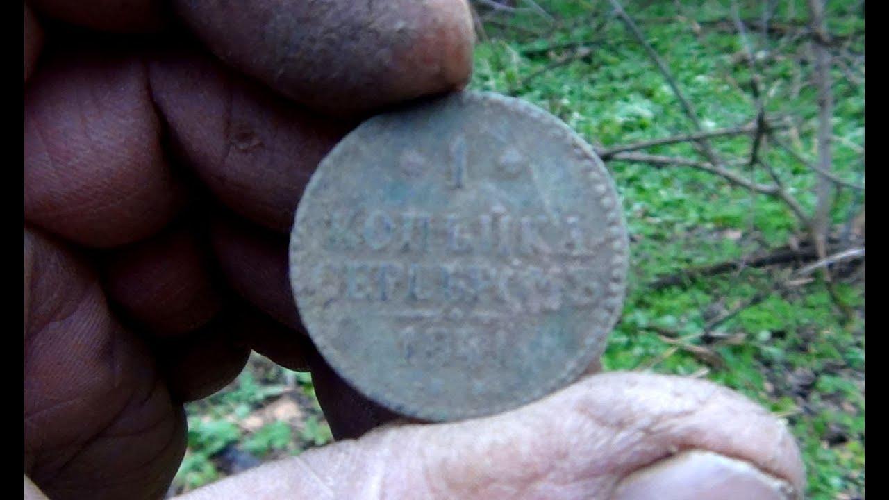 Поиск монет 2013 видео. старинный перстень.