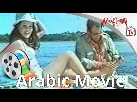 فيلم عماشة في الأدغال