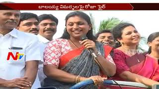 YSRCP MLA Roja Strong Counter to Balakrishna..