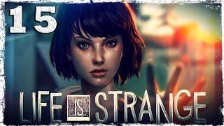 Life is Strange. #15: Ночное купание.