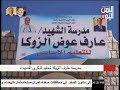 مدرسة عارف الزوكا تخليداً لذكرى الشهداء