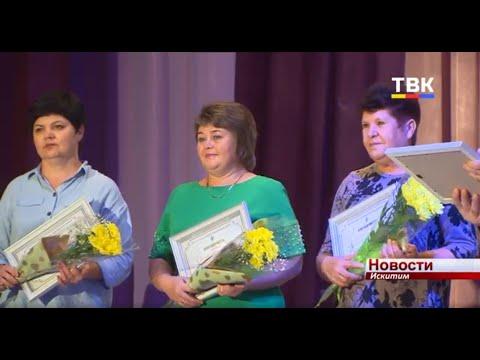 Профессиональный праздник отметили дошкольные работники Искитима