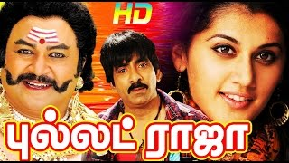 Tamil Movies 2015 Full Movie New Releases Bullet Raja HD