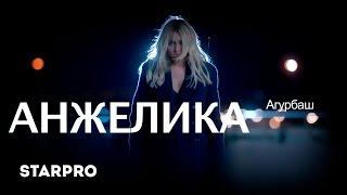 Анжелика Агурбаш - Четверг в твоей постели Скачать клип, смотреть клип, скачать песню