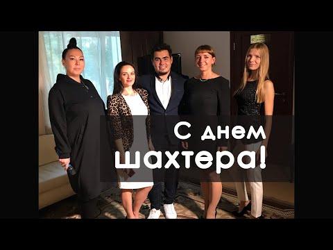 """Концерт на дом """"День шахтера"""""""
